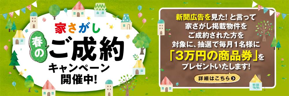 家さがし春のご成約キャンペーン開催中!