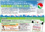 (公社)北海道宅地建物取引業協会の無料相談をご利用ください。