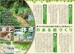 家と一体感のある庭づくり