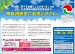 北海道宅建協会の無料相談をご利用ください
