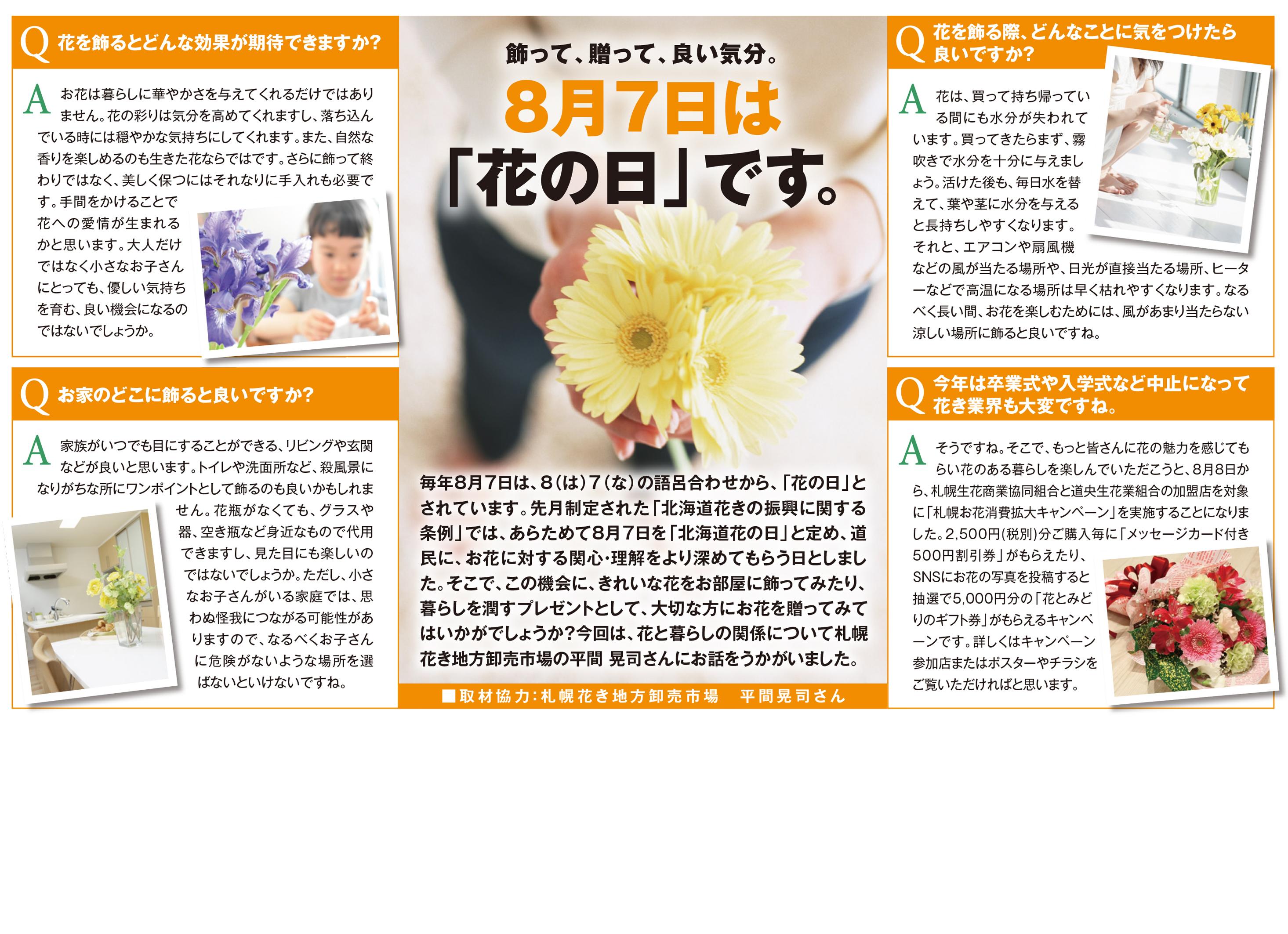 飾って、贈って、良い気分。 8月7日は「花の日」です。